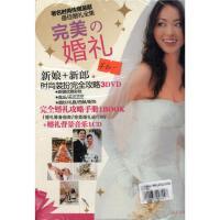 完美婚礼(精选套装)3DVD+1书+1CD