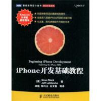 【二手书8成新】iPhone开发基础教程 [美] 马克(Mark D),漆振 等 人民邮电出版社