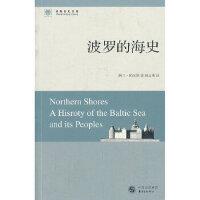 [二手旧书9成新]波罗的海史,(英)帕尔默,东方出版中心, 9787547306109