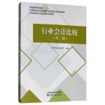 行业会计比较,郑红梅,赵淑琪,经济科学出版社,9787521805062,【70%城市次日达】
