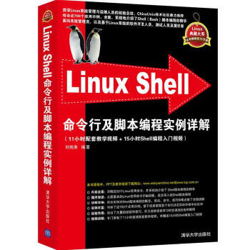 Linux命令行与Shell编程(pdf+txt+epub+azw3+mobi电子书在线阅读下载)