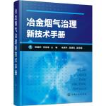 冶金烟气治理新技术手册