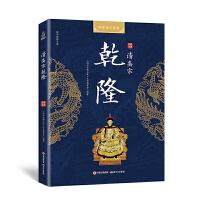 中华帝王传奇 清高祖乾隆/国学经典文库