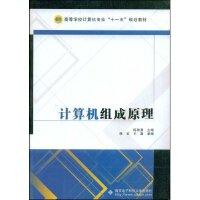 【旧书二手书8成新】计算机组成原理 陈智勇 合著者 陈宏 王鑫 西安电子科技大学出版社 97875
