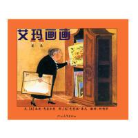 艾玛画画(精) 宝宝少儿幼儿童绘本图书0-3-4-5-6-7-10岁绘本故事书经典版 儿童书籍读物 塑封儿童图画书