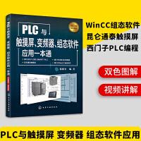 PLC与触摸屏变频器组态软件应用一本通 西门子plc编程教程书籍 开关量模拟量控制程序设计 触摸屏与PLC应用