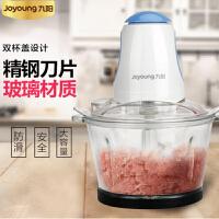 【九阳专卖】 JYS-A950  绞肉机  家用电动 绞蒜 搅拌 全自动打肉料理机