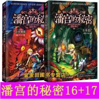 正版 全套两本 潘宫的秘密16古墓逃亡+潘宫的秘密17金沙佛眼 书籍 荒诞童话.