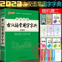 2021版古汉语常用字字典图解版PASS绿卡图书 学生实用古汉语常用字古代汉语词典文言文字典高中古汉文字词详解 高考总