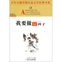 百年百部中国儿童文学经典书系:我要做好孩子 黄蓓佳 9787535331779