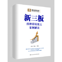 【二手书8成新】新三板挂牌审核要点案例解读 王岩、李晟 9787510864490