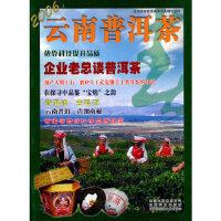 2006云南普洱茶―春