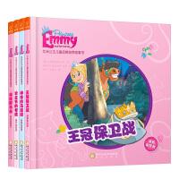 艾米公主儿童品格培养故事书:4册(套装)