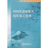 材料先进制备与成形加工技术/高性能结构材料技术丛书