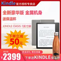 [Kindle官方授权专卖店]全新亚马逊Kindle Oasis电子书阅读器(2017版)7英寸大屏 8GB或32GB
