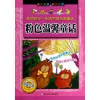 影响孩子一生的中国名家童话?粉色温馨童话(彩图注音) 畅销书籍