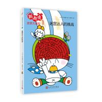 跳跳兔脑力体操:跳跳兔迷宫大冒险1(2018年新版)