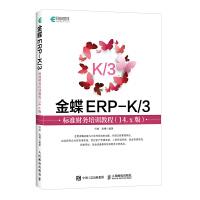 金蝶ERP-K 3标准财务培训教程(14.x版)