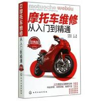 摩托车维修从入门到精通(双色版)