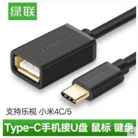 绿联 otg转接头type-c转usb安卓手机连接u盘适用乐视/小米5数据线