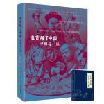 *畅销书籍* 谁背叛了中国:中国与一战吴芳思克里斯托弗?阿南德尔著中国世界近代政治军事历史中国通史一战战争史战史军事历
