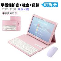 华为m3青春版10.1英寸蓝牙键盘保护套网红BAH-W09全包边防摔保护壳BAH-A +无线鼠标