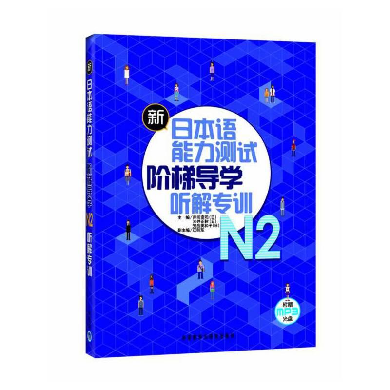 新日本语能力测试 阶梯导学 听解专训 N2 附赠MP3 光盘