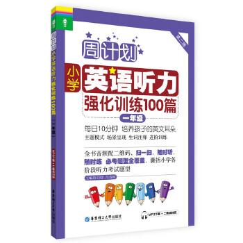 英语听力(一年级)(pdf+txt+epub+azw3+mobi电子书在线阅读下载)