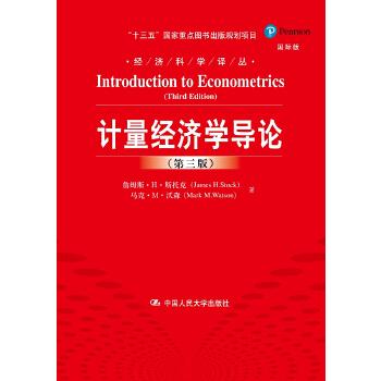 计量经济学导论(第三版)(经济科学译丛)