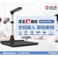 汉王e拍仪E1190PLUS(自带实物台) 高拍仪扫描仪1000万像素摄像头 文件证件快速扫描,PDF一键转换