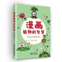 漫画植物的智慧:草木生存策略大观(货号:A8) 9787536970960 陕西科学技术出版社 祁云枝