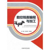 【正版二手书9成新左右】数控铣削编程与加工 王吉连,王吉庆 外语教学与研究出版社
