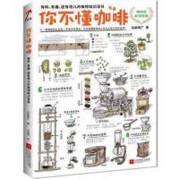 你不懂咖啡 有料、有趣、还有范儿的咖啡知识百科 咖啡控必读经典 咖啡知识百科 日本咖啡专家与插画大师联手呈献 饮食书