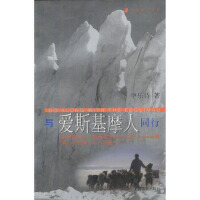 [二手旧书9成新] 与爱斯基摩人同行--万里旅行书系