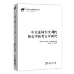 中北��城市文明的�v史�W和考古�W研究(�h�g�z瓷之路�v史文化���)