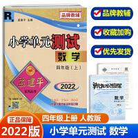 【预售2021秋新版】孟建平四年级上册数学小学单元测试卷人教版