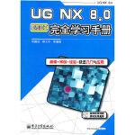 UG NX 8 0数控加工完全学习手册(含DVD光盘1张)