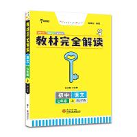 小熊图书2022版王后雄学案教材完全解读 语文七年级(上)配人教版 王后雄初一语文