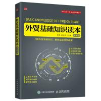 外贸基础知识读本 图解版 巴西全球日本经济外贸一带一路丝绸之路国际贸易基础知识书籍 外贸新手入门书籍