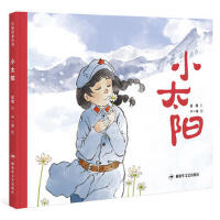 【正版】 小太阳(长征绘本丛书)