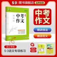 曲一线官方正品2022版中考作文全国版 5年中考3年模拟语文专项突破系列初中语文作文素材