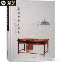 新古典红木家具 中式家具基础知识 明清家具 历史材料款式装饰生产工艺书籍