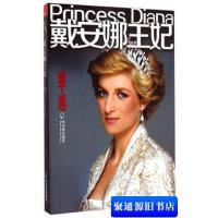 【旧书二手书9成新】戴安娜王妃(1961-1997)