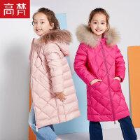 高梵2017新款儿童羽绒服女童貉子毛领舒适保暖中长款连帽加厚外套