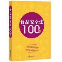 食品安全法100问 法律出版社