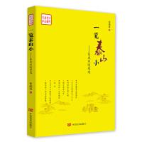 张成珠随笔选:一览泰山小 张成珠 9787517121176
