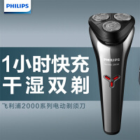 飞利浦(Philips)电动剃须刀 S2302/02 旋转式三刀头充电式男士刮胡刀 快速干净剃须全身水洗 5分钟闪充