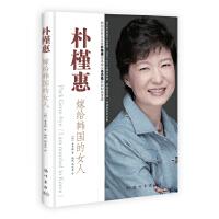 朴槿惠:嫁给韩国的女人