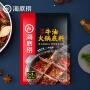 【限时直降】海底捞 醇香牛油火锅底料150g