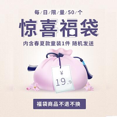 【不退不换】芙瑞诺男女童装惊喜福袋任意一件 (不接受指定款式)
